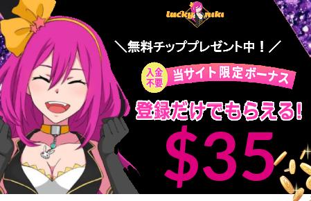 lucky-niki