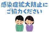 message_kansensyou_casual
