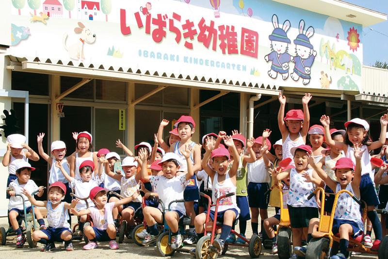 いばらき 幼稚園