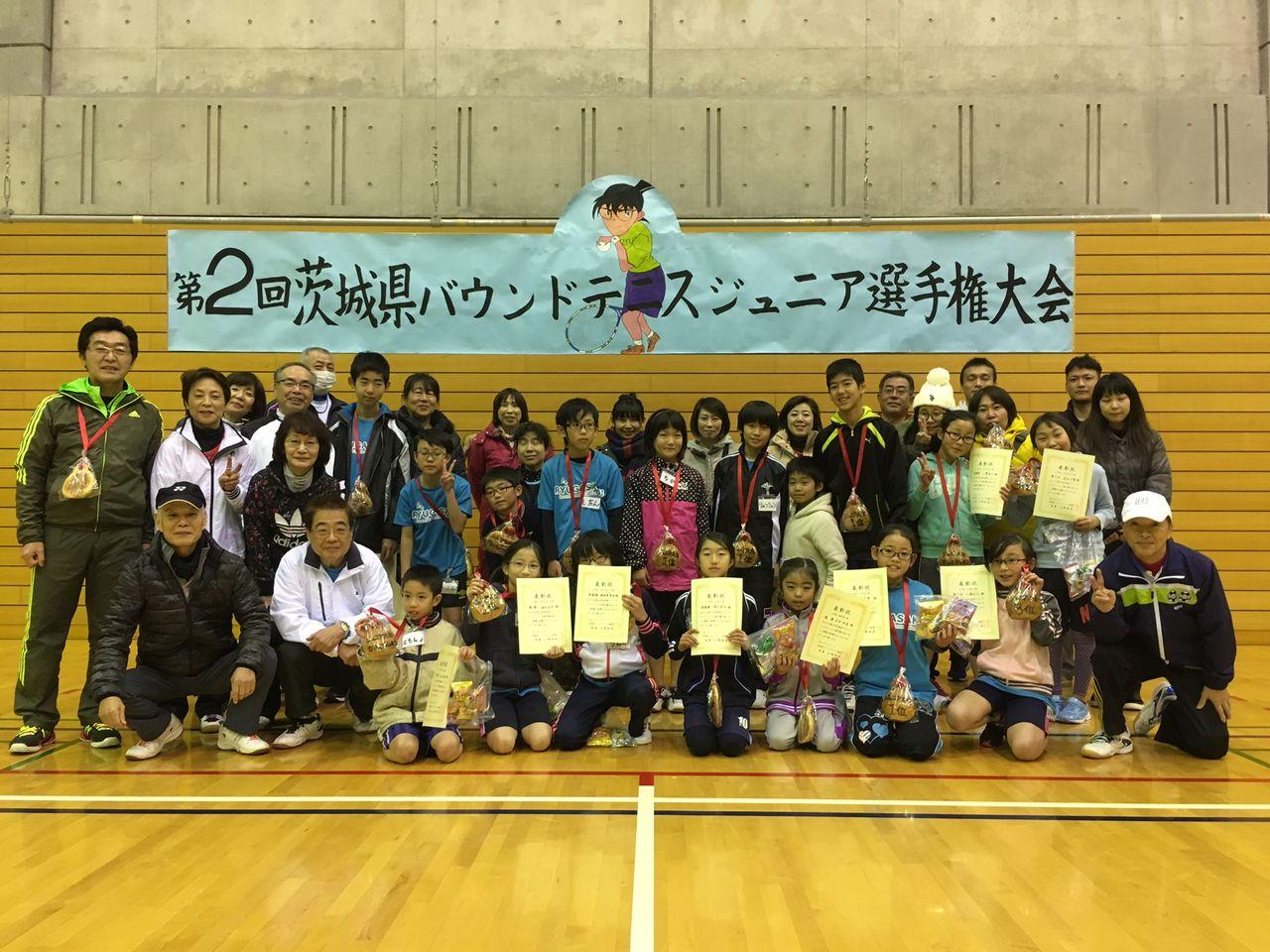 第2回茨城県バウンドテニスジュニア選手権大会
