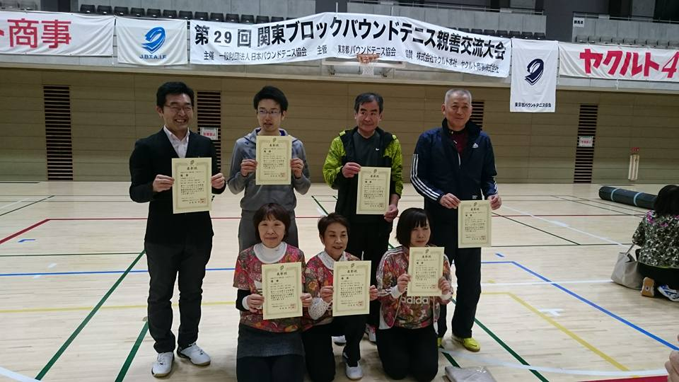 第29回関東ブロックバウンドテニス親善交流大会の結果