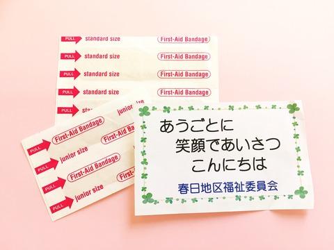 メッセージカードと絆創膏も一緒に配ります