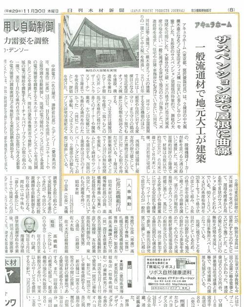 171130-日刊木材新聞