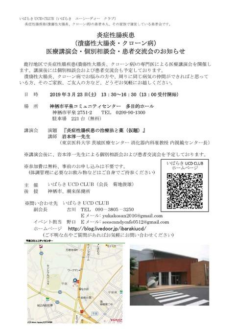 20190323鹿行地域医療講演会案内