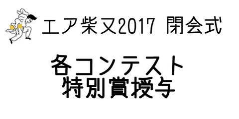 閉会式ロゴ(特別賞)