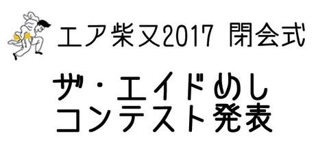 閉会式ロゴ(エイドめし)