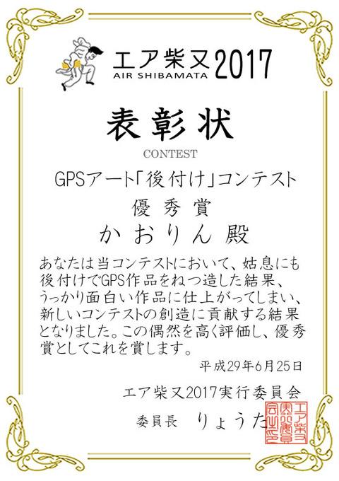 エア柴又表彰状コンテスト_GPS後付け優秀(かおりん)