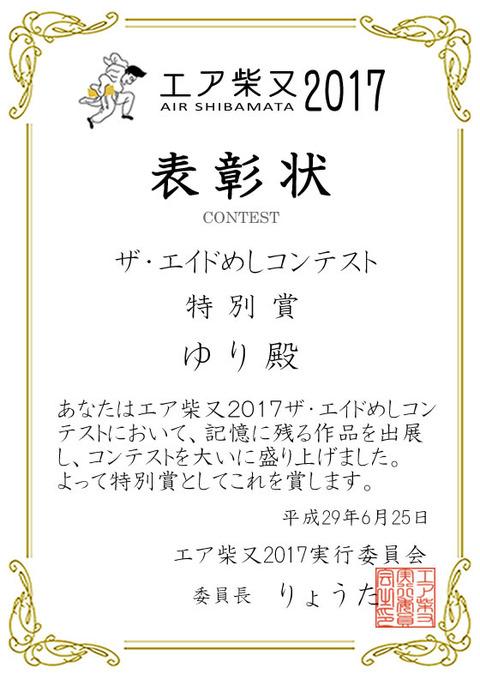 エア柴又表彰状コンテスト_エイドめし特別賞(ゆり)