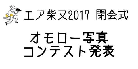 閉会式ロゴ(オモロー)