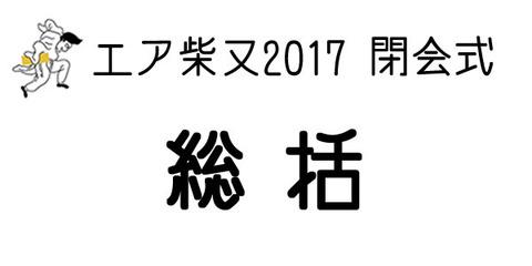 閉会式ロゴ(総括)