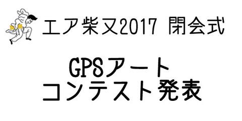 閉会式ロゴ(GPS)