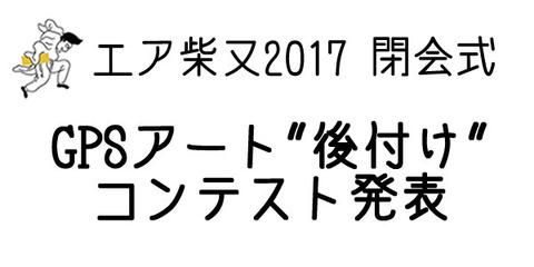閉会式ロゴ(後付け)