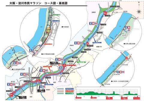 大阪・淀川市民マラソン コース図