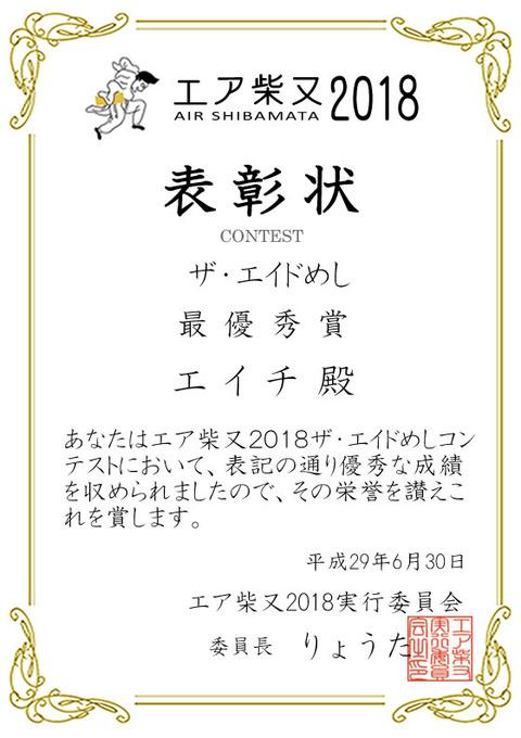 エア柴又表彰状コンテスト_ザエイドめし(エイチ)