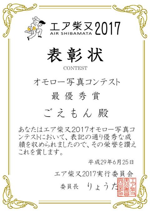エア柴又表彰状コンテスト_オモロー最優秀