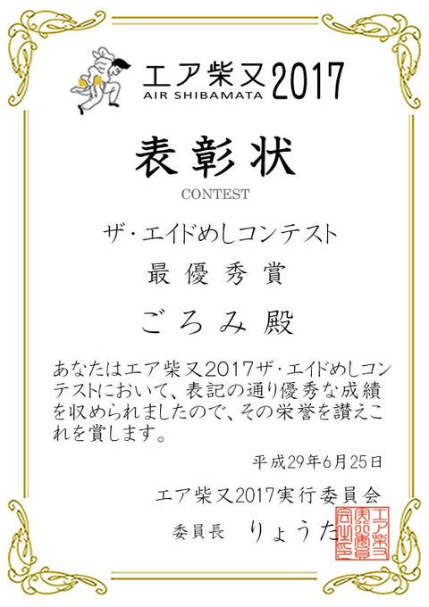 エア柴又表彰状コンテスト_エイドめし最優秀
