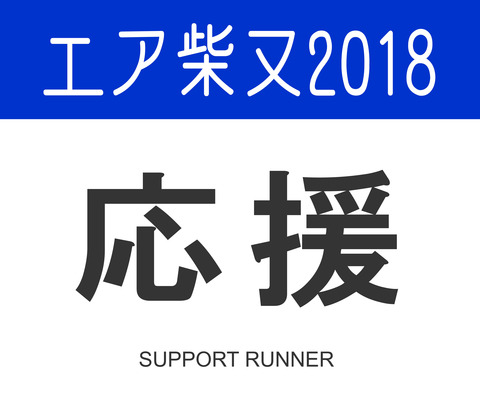 airshibamata2018_応援