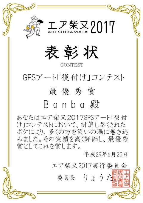 エア柴又表彰状コンテスト_GPS後付け最優秀(Banba)
