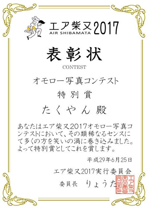 エア柴又表彰状コンテスト_オモロー写真特別賞(たくやん)