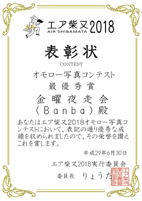 エア柴又表彰状コンテスト_オモロー写真(ばんば)