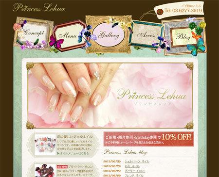 恵比寿のプライベートネイルサロン Princess Lehua様
