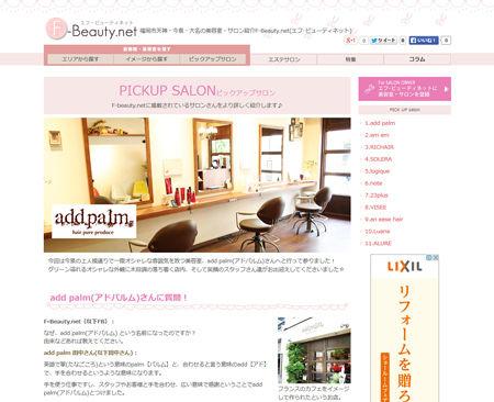 F-beauty.net ピックアップサロン