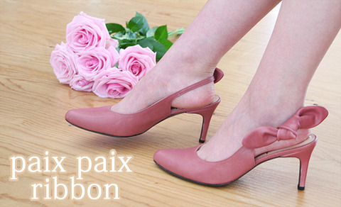 新商品!paix paix ribbon