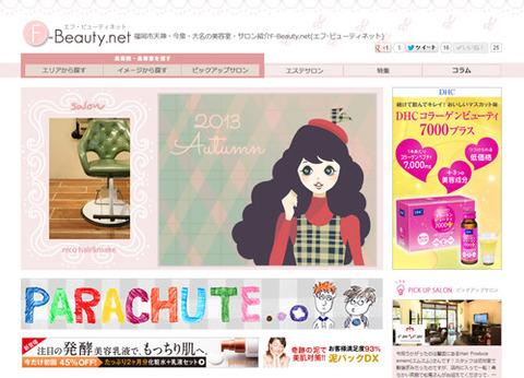 福岡市の美容室・サロン紹介F-Beauty.net(エフ・ビューティネット)