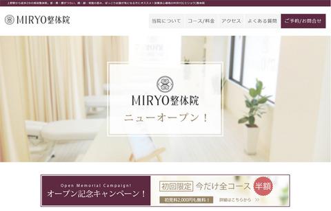上野の美容整体院 MIRYO(みりょう)整体院様