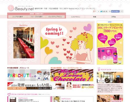 福岡のサロン紹介F-Beauty.net(エフ・ビューティネット)
