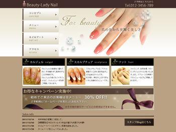 テンプレートのご紹介 【Beauty-Lady.net】