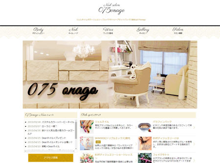 onago_renew2015