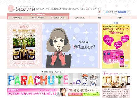 福岡の美容室・サロン紹介F-Beauty.net(エフ・ビューティネット)