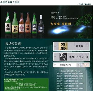 佐賀県の酒造 小松酒造