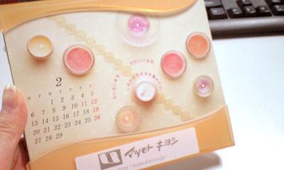 マツキヨのカレンダー