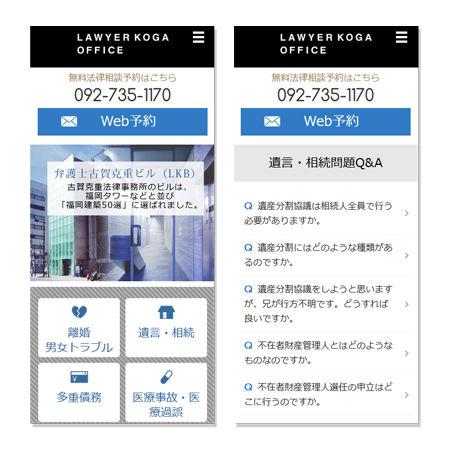 lawyer-koga_smp