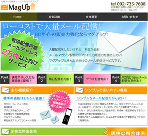 HTML5で作成 大量メール配信MagUp