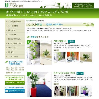 福岡都市圏の観葉植物レンタル「うらかわ園芸」様