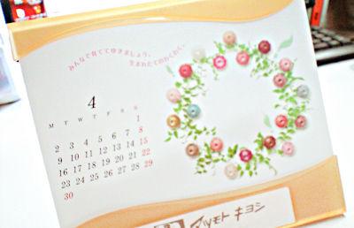 マツキヨカレンダー4月