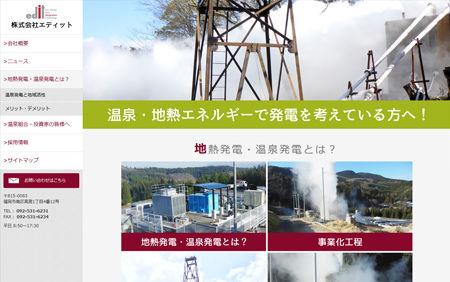 小規模地熱発電・温泉発電の開発サポート 株式会社エディット様