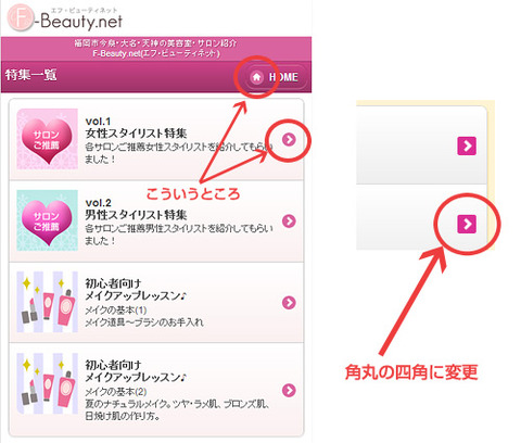 【jQuery Mobile】ui-iconを角丸の四角に変更