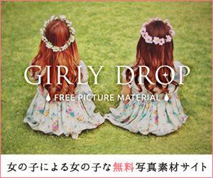 無料写真素材 GIRLY DROP(ガーリードロップ)さん