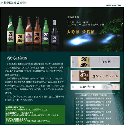 佐賀県北部の酒蔵 小松酒造様