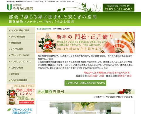 urakawa_geishun