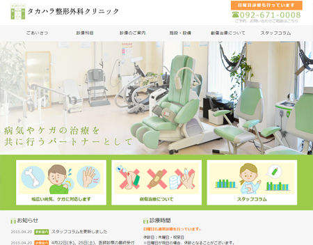 takahara_0420