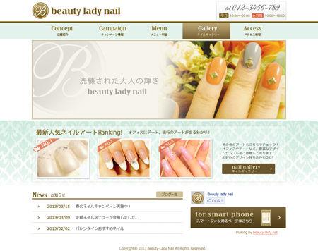 Beauty-Lady.net テンプレートデザインのカラーはお好みで♪