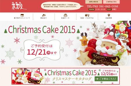 菓子館木太久様 クリスマスケーキが登場しました!