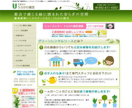 福岡都市圏の観葉植物レンタル「うらかわ園芸」
