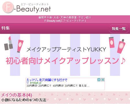 F-Beauty.net(エフ・ビューティネット)初心者向けメイクアップレッスン♪