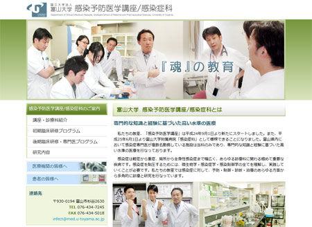富山大学 感染予防医学講座様
